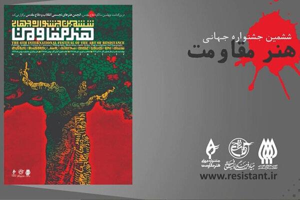 رونمایی از تیزر جشنواره جهانی «هنر مقاومت»