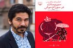 یک نویسنده مکزیکی به بازار نشر ایران معرفی میشود
