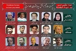 Jury members of Basiji Filmmakers announced