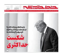 هفته نامه خط حزب الله با عنوان «شکست حداکثری» منتشر شد
