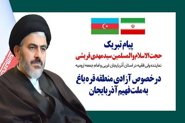 آزادی مناطق قره باغ رخداد مهم برای تثبیت امنیت در منطقه قفقاز است
