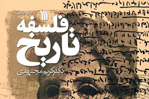 «فلسفه تاریخ» کریم مجتهدی به چاپ پنجم رسید