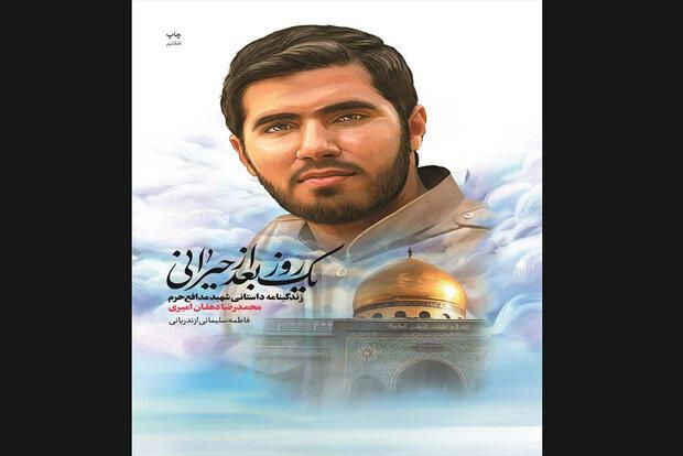 داستان زندگی شهید مدافع حرم دهههفتادی به چاپ هفتم رسید