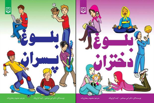 ترجمه دو کتاب درباره بلوغ دختران و پسران چاپ شد