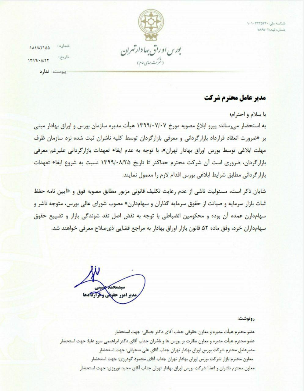 نامه معاون رئیس سازمان بورس