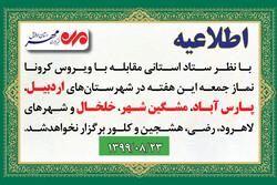 برگزاری نمازجمعه با رعایت پروتکل ها در ۷ شهرستان استان اردبیل