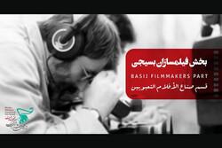 معرفی آثار راهیافته به بخش فیلمسازان بسیجی جشنواره «مقاومت»