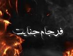 مستند جنایات گروهک تروریستی «حرکة النضال» منتشر شد