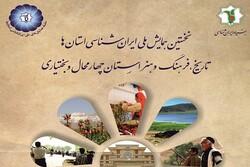 فراخوان نخستین همایش ملی ایرانشناسی استانها