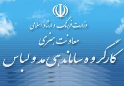 ابلاغیه صدور مجوز براساس نام و نشان ایرانی