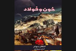 رمان «خون و فولاد» به کتابفروشیها آمد/عرضه دومین جلد ترانتهال