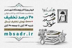 فروش ویژه کتابهای پژوهشگاه شهیدصدربهمناسبت هفتۀ کتاب وکتابخوانی