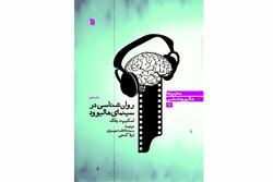 کتاب «روانشناسی در سینمای هالیوود » به چاپ دوم رسید