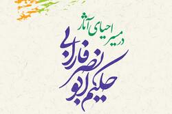کتاب «در مسیر احیای آثار ابونصر فارابی» منتشر شد