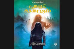 «عروسی نفرینشده» در کتابفروشیها برپا شد/قصه جزیره ارواح ناآرام