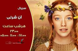 پخش سریال «آن شرلی» از شبکه تماشا