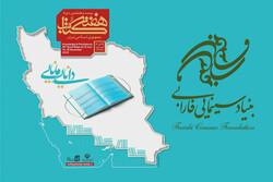 فارابی به مراکز فرهنگی و دانشگاه ها کتاب اهدا کرد