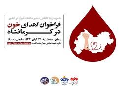 فراخوان اهدای خون در کرمانشاه منتشر شد