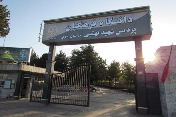 حافظ روشندل قرآن در دانشگاه فرهنگیان پذیرش نشد