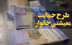 دو منبع مالی غیرتورمزا برای پرداخت یارانه کالاهای اساسی/ فرصت طلایی مجلس برای اصلاح مصوبه