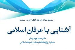 نشست مجازی آشنایی با عرفان اسلامی