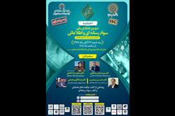 آیین اختتامیه سومین همایش سواد رسانهای و اطلاعاتی برگزار میشود