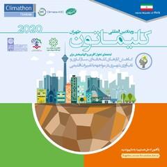 تهران میزبان رویداد بین المللی کلیماتون ۲۰۲۰
