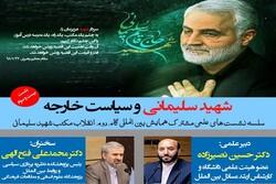 نشست مجازی «شهید سلیمانی و سیاست خارجه» برگزار میشود