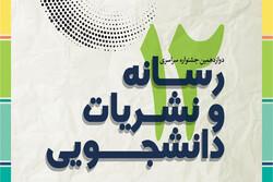 بیش از ۲۳ هزار اثر و نشریه به تایید دبیرخانه جشنواره نشریات دانشجویی رسید