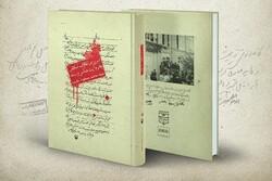 کتاب «تبریز در انقلاب اسلامی به روایت عکس و سند» رونمایی میشود