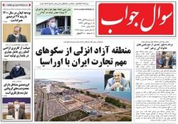 صفحه اول روزنامه های گیلان ۲۷ آبان ۹۹