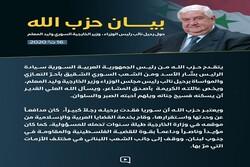 حزب الله يُعزي سورية حكومةً و شعباً برحيل المُعَلِِم