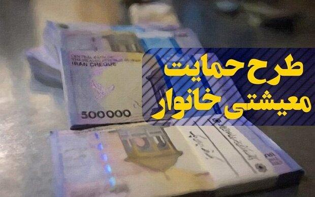 پرداخت ماهانه ۱۲۰ هزار تومان به سه دهک پایین جامعه