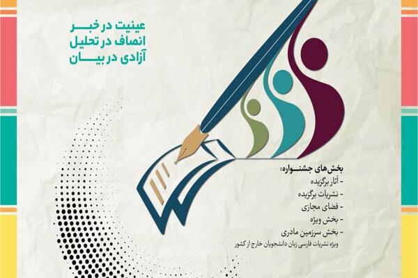 مهلت ارسال آثار به جشنواره نشریات دانشجویی تمدید شد