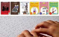 إيران تصدر ستة كتب شهيرة بطريقة برايل للمكفوفين تزامنا مع أسبوع الكتاب والقراءة