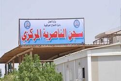 اجرای حکم اعدام ۲۱ تروریست در زندان ناصریه عراق
