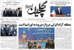 صفحه اول روزنامه های گیلان ۲۸ آبان ۹۹
