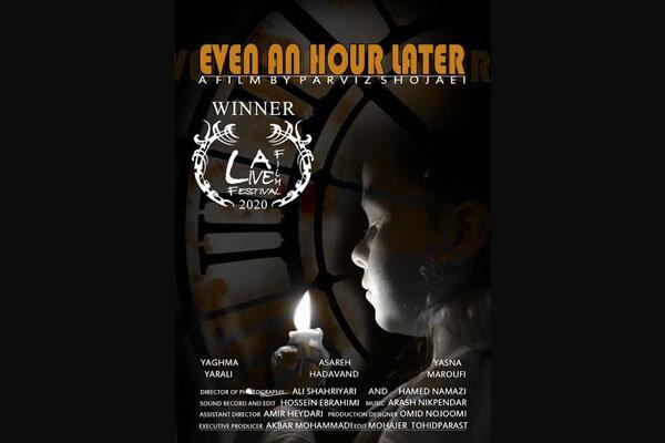 «حتی یک ساعت دیرتر» از آمریکا جایزه گرفت/ روایت قصه کودکان طلاق