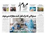 صفحه اول روزنامه های استان زنجان ۲۸ آبان ۹۹