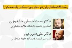 رشد اقتصاد ایران در تحریم؛ ممکن یا ناممکن؟ بررسی میشود