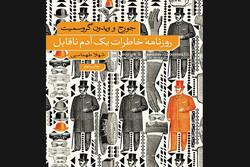 «روزنامه خاطرات یک آدم ناقابل» چاپ دومی شد