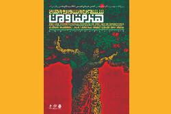 تغییر رویکرد جشنواره «هنر مقاومت»/ از قالب دفاعی خارج شدهایم