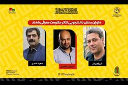 معرفی داوران بخش دانشجویی جشنواره سراسری تئاتر مقاومت