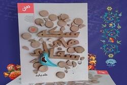 «سکههای سفالی» در یزد منتشر شد