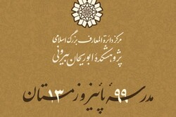 دورههای آموزشی مرکز دائرهالمعارف بزرگ اسلامی برگزار میشود