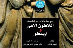 ترجمه الجمع بین رأی الحکیمین فارابی منتشر شد