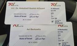 وصول وزير الخارجية البحريني إلى الاراضي المحتلة