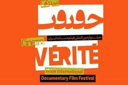 عرض نخبة الأفلام الوثائقية عالمياً في مهرجان سينما الحقيقة الـ14 بايران