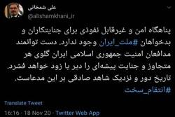 ایرانی عوام کے خلاف سنگين جرائم میں ملوث انتہا پسندوں کو کہیں پناہ نہیں ملےگی