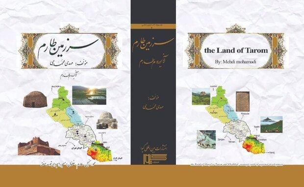 کتاب «سرزمین طارم» منتشر شد